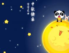 关于中秋节的祝福语图片